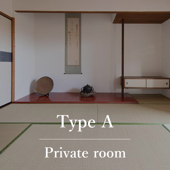Type A 個室